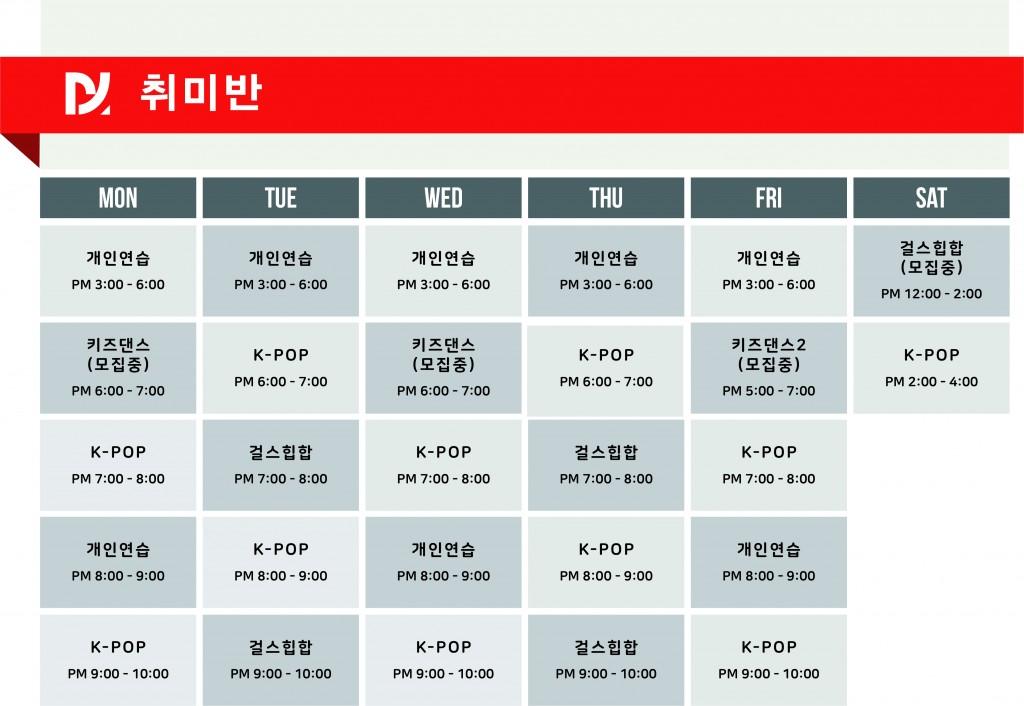 180221 목동점시간표 - 취미
