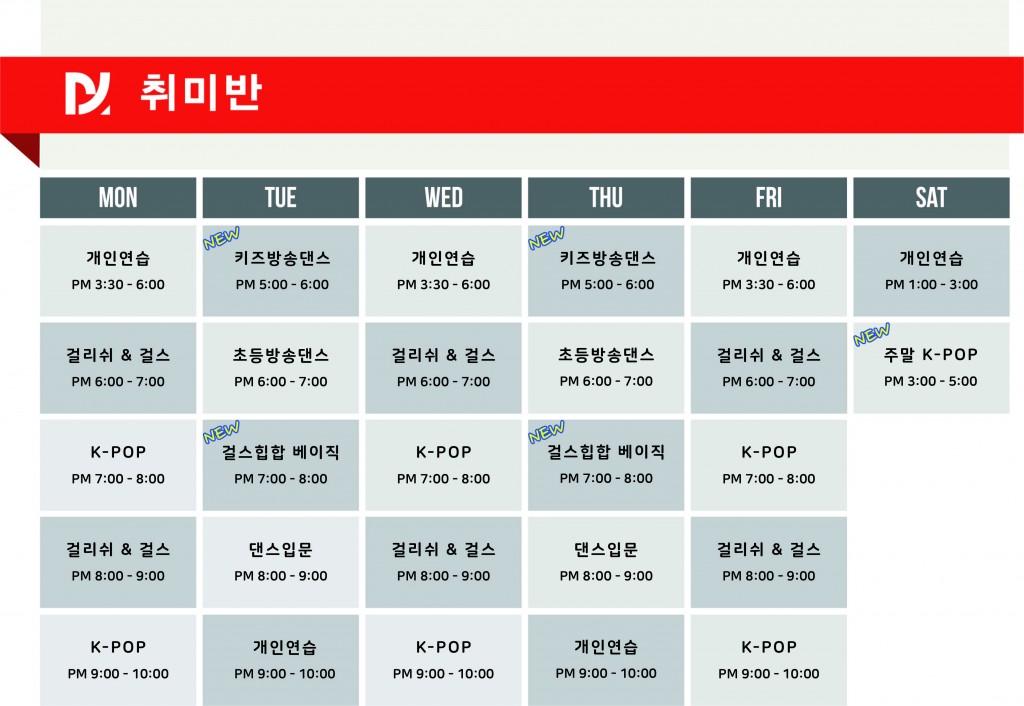 200701 인천점 시간표 - 취미