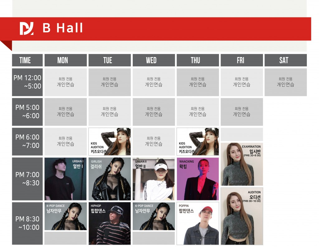 2018 NEW 홈페이지용 시간표 B홀-01