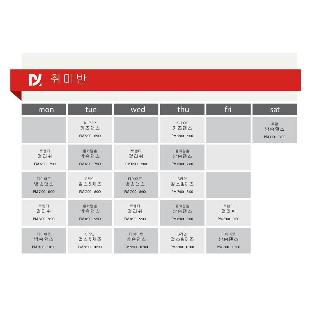 20181217-일산점-취미-시간표-홈페이지용