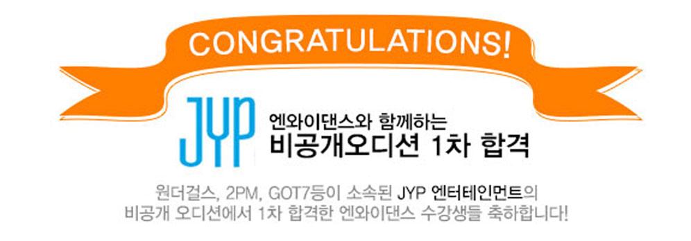 [비공개오디션]JYP 1차 합격자!