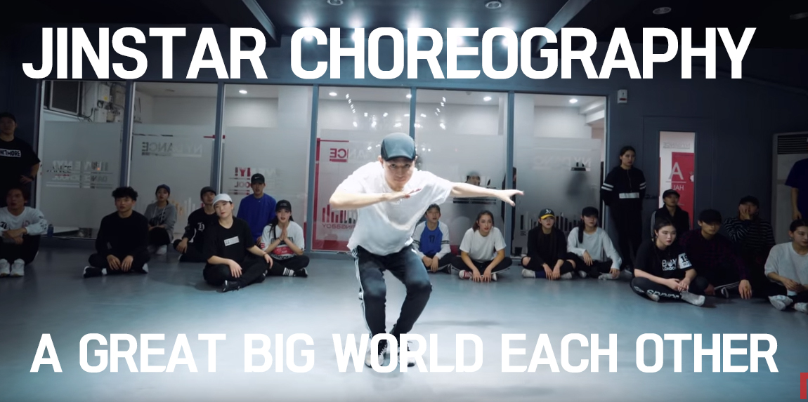 A Great Big World – Each other (Choreo. Jinstar)