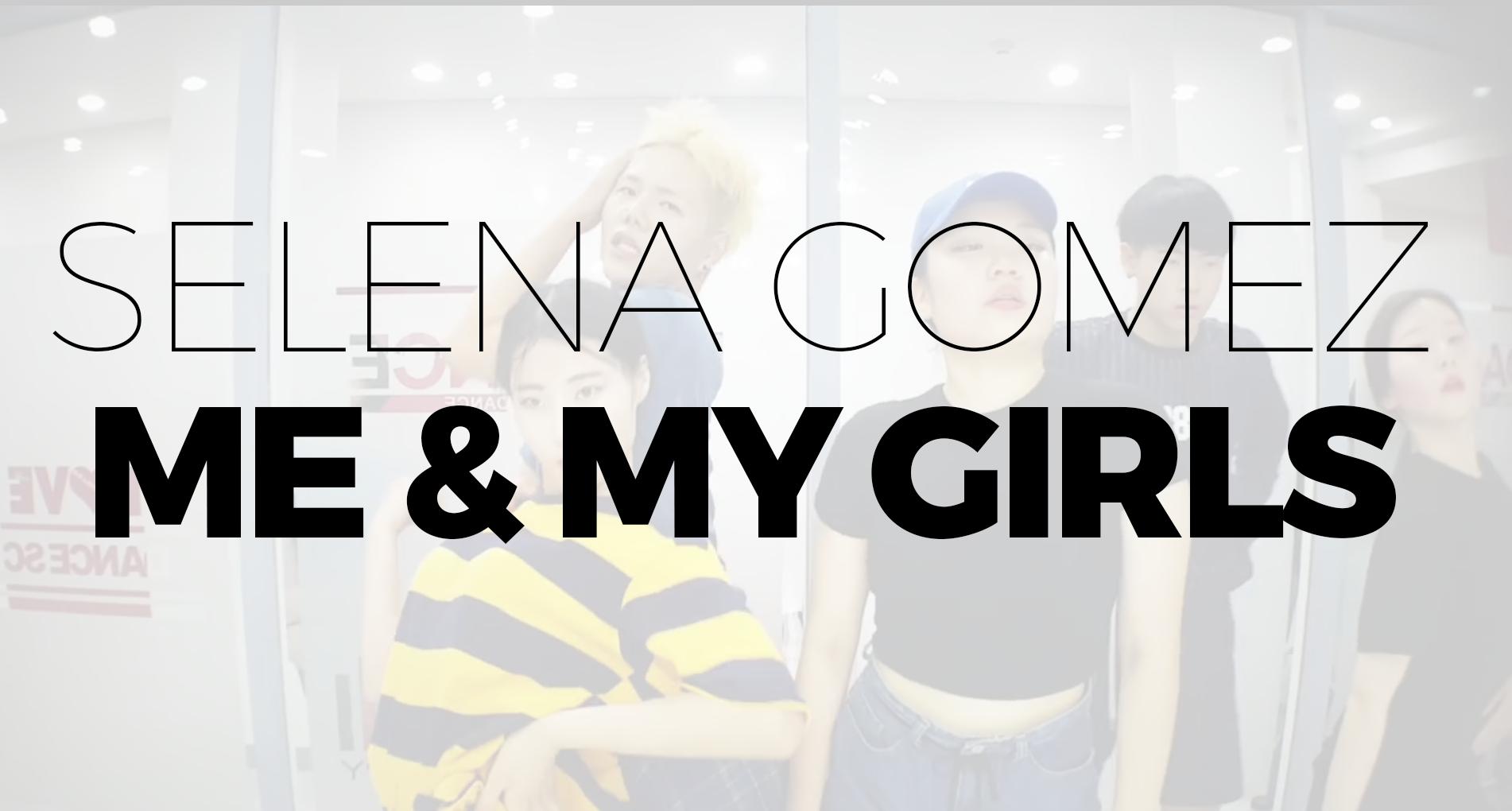 Selena gomez – Me & My girls (Choreography. Blazer Pyo)
