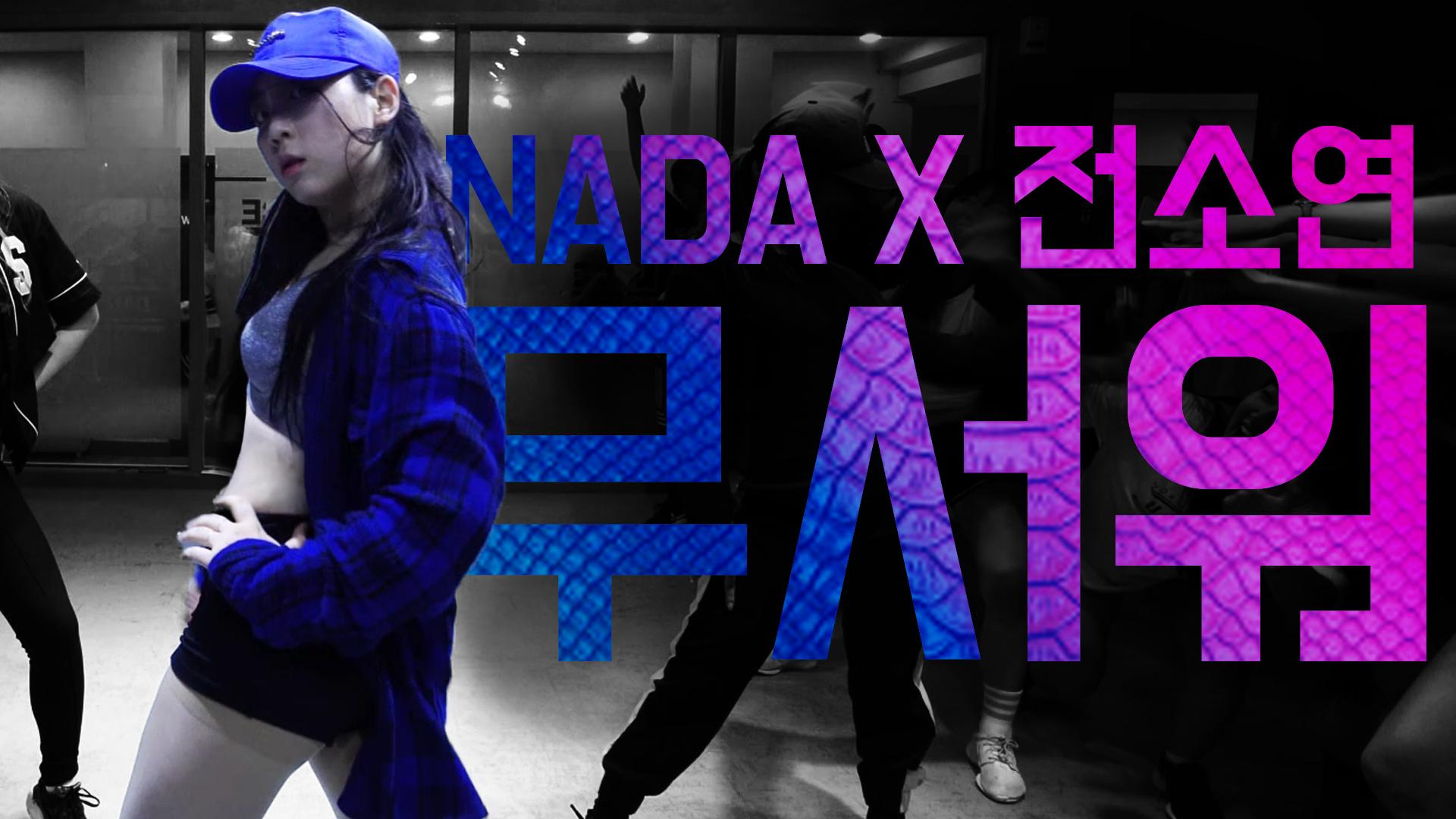 ZADA X 전소연 – 무서워 (Choreography. Amy)