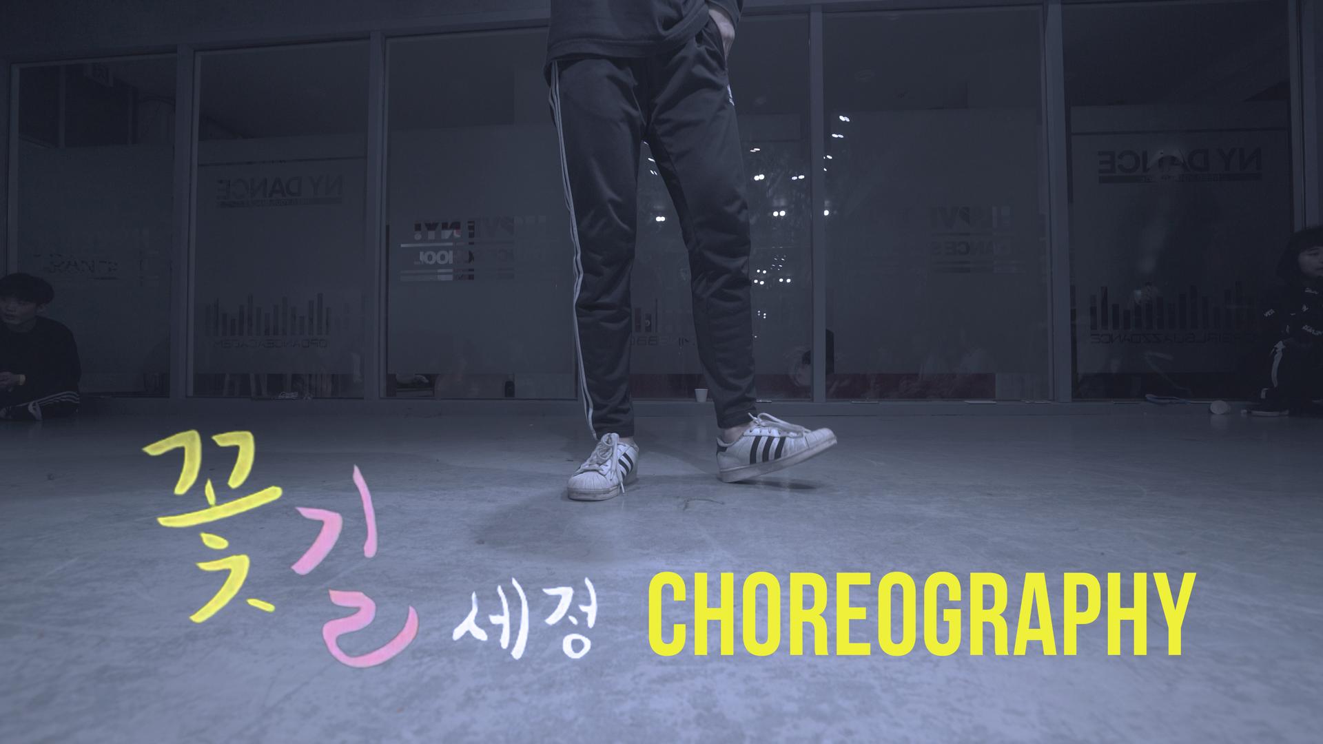 세정 (구구단) – 꽃길 (Prod. 지코) (Dance. Chemi)