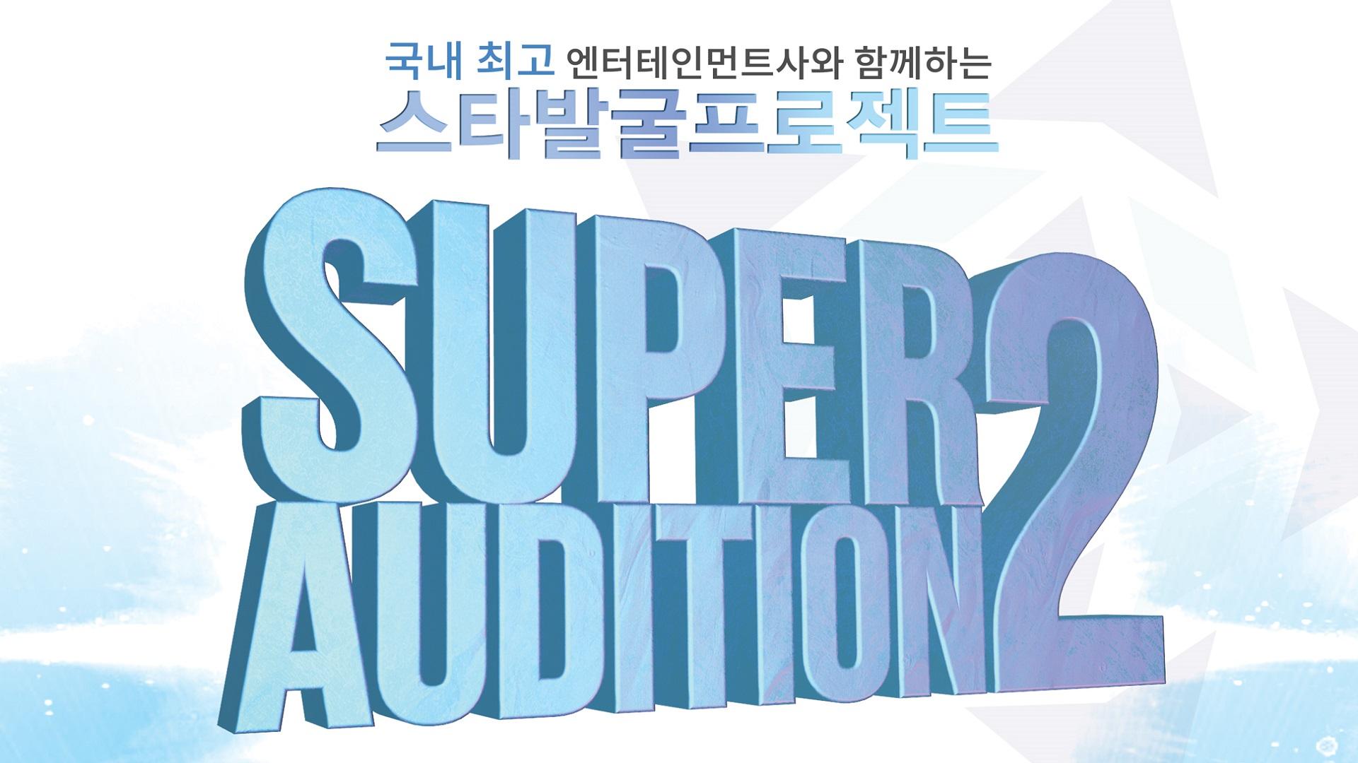 [엔와이댄스] SUPER AUDITION2
