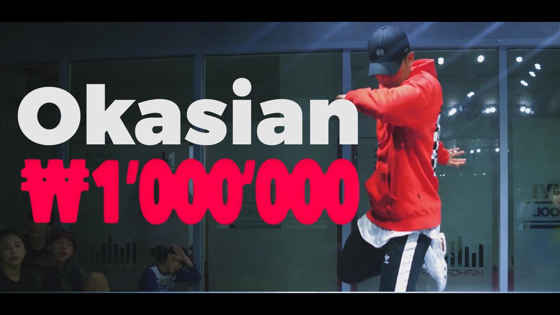 Okasian – 1000000 (choreography_JINU)