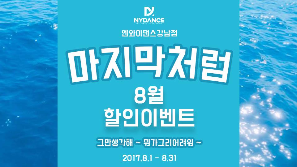 [엔와이댄스강남점] 8월이벤트 – 마지막처럼