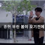 41 종현 - 우린봄이오기전에 (choreography_CHEMI)