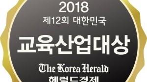 2018 대한민국 산업교육대상 수상소식!