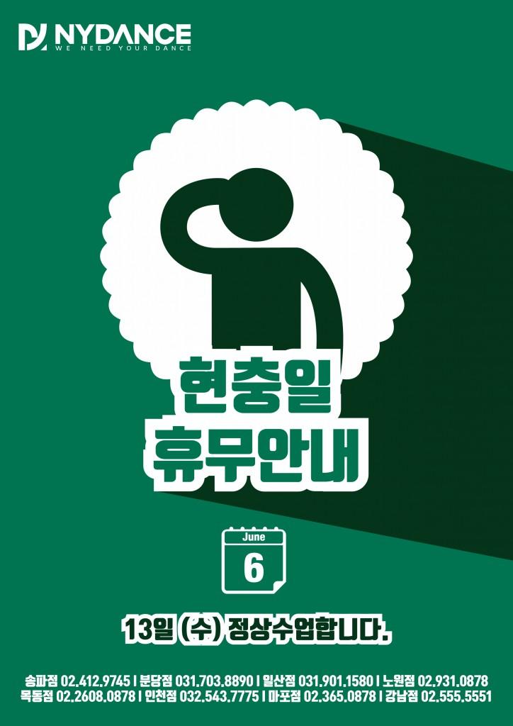 20180601 6월 휴무공지-01