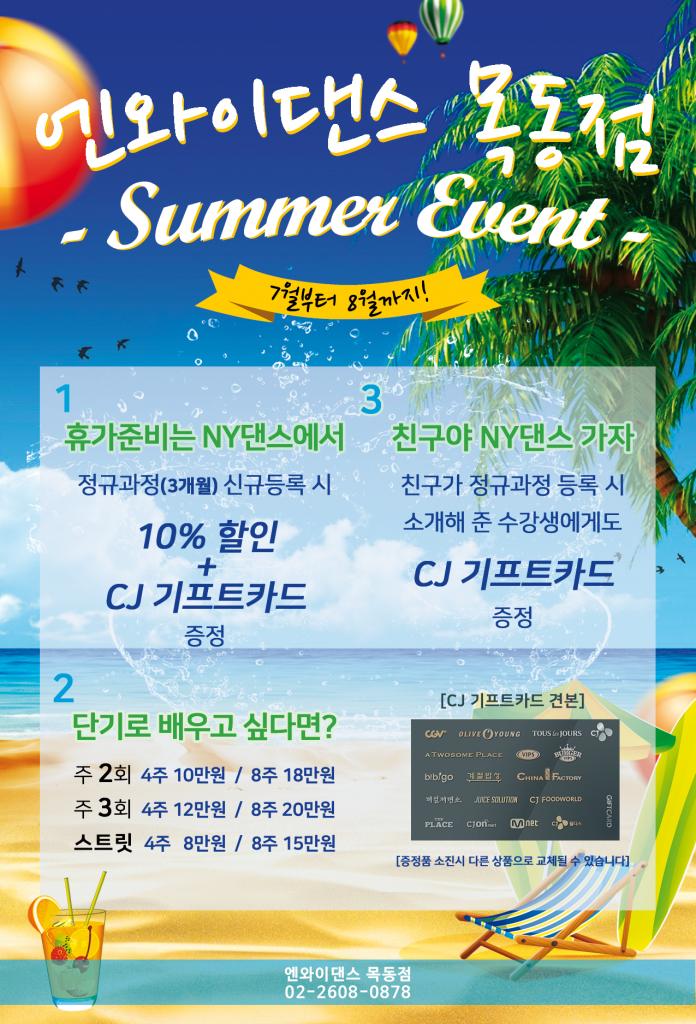 180628 NYDMKD 2018 여름방학 이벤트 (PNG)