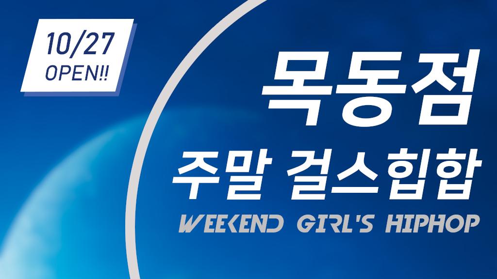 [목동점] 주말 걸스힙합 NEW CLASS OPEN
