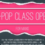 20190121 남자방송댄스 오픈포스터-01