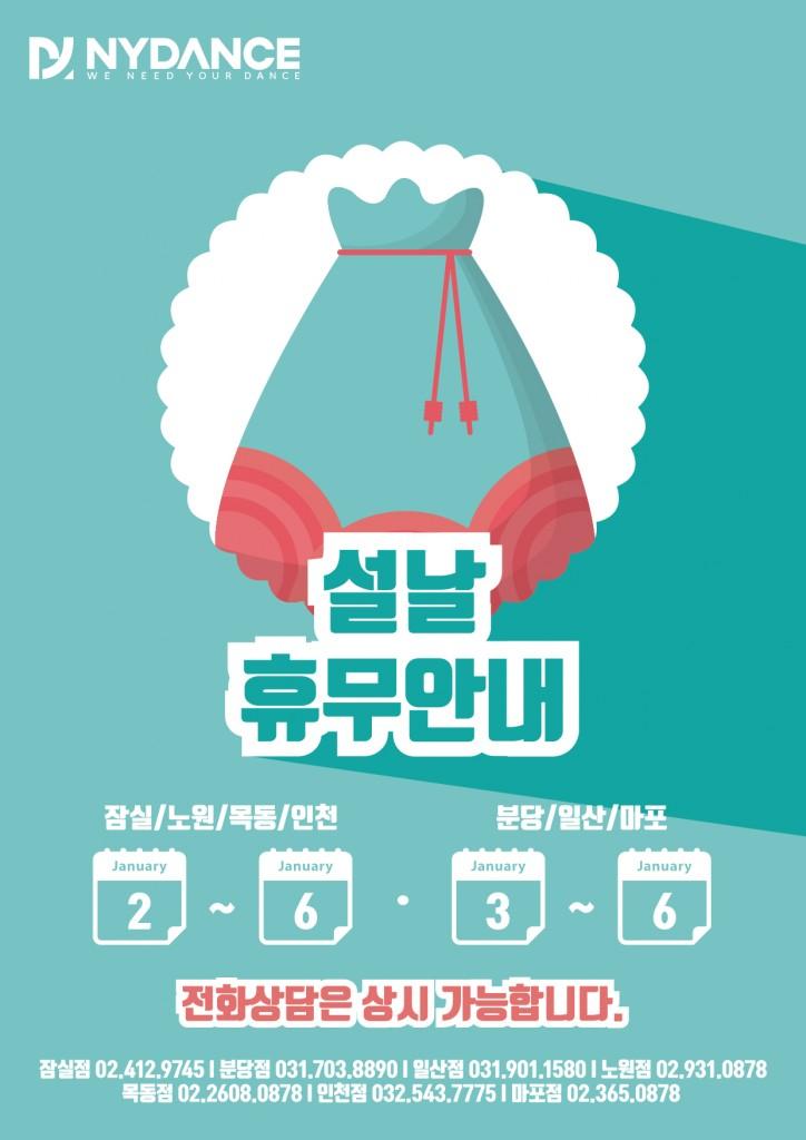 20190128 설날 휴무공지-01