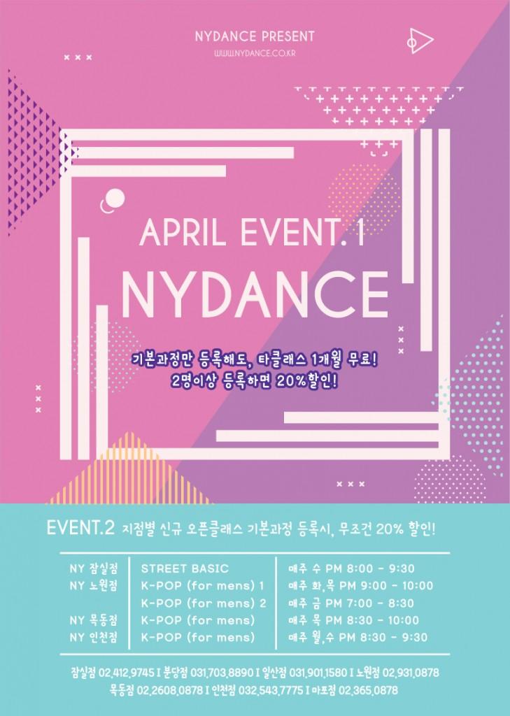 20190401 4월 이벤트-01