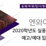 2020 입시설명회 포스터 (썸네일