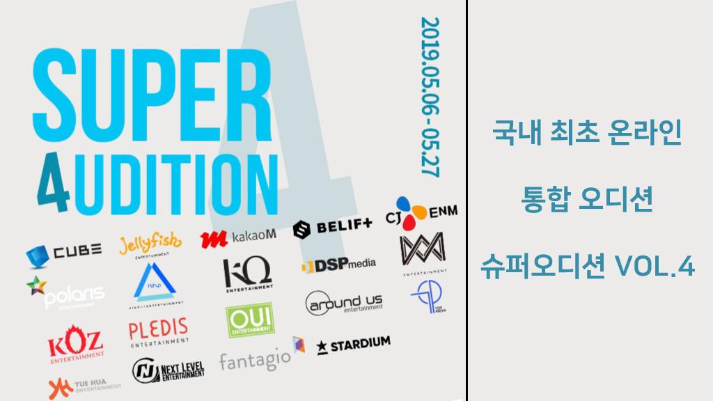 국내 최초 온라인 통합 오디션! 2019 슈퍼오디션 Vol.4
