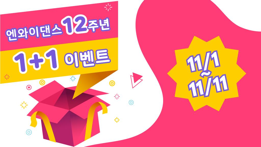 [NYDANCE] 엔와이댄스 12주년 기념 1+1 이벤트