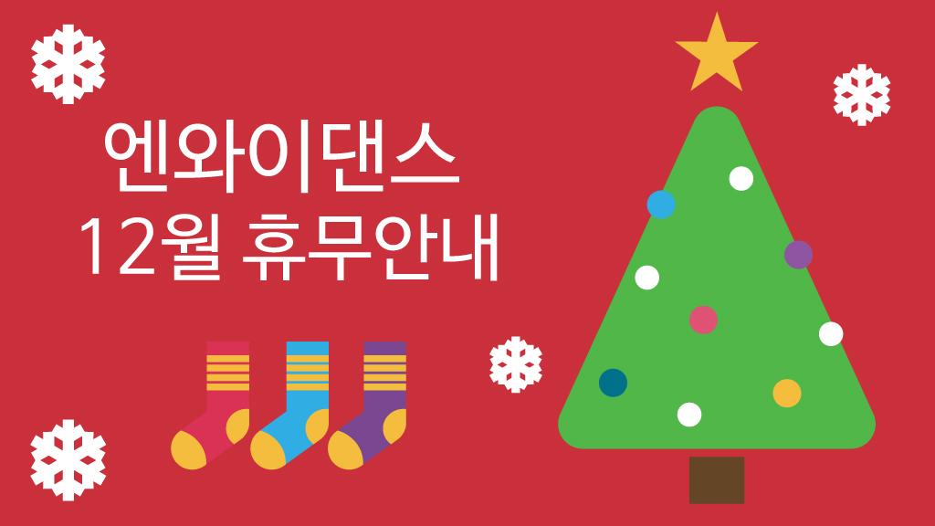 [NYDANCE] 엔와이댄스 12월 휴무 안내