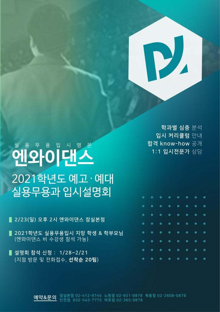 2021 입시설명회 포스터