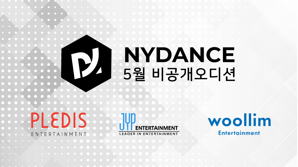 [NYDANCE] 2020년 5월 비공개 오디션