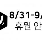 200828 NYD 코로나19 휴무 (썸네일) (2차)