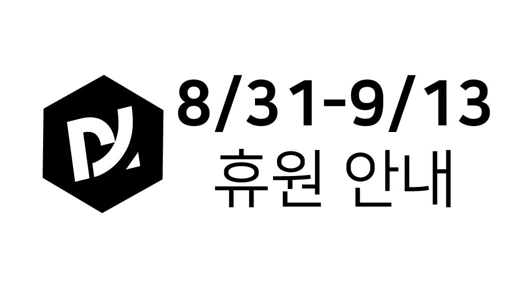 [NYDANCE] 8/31~9/13 휴원안내