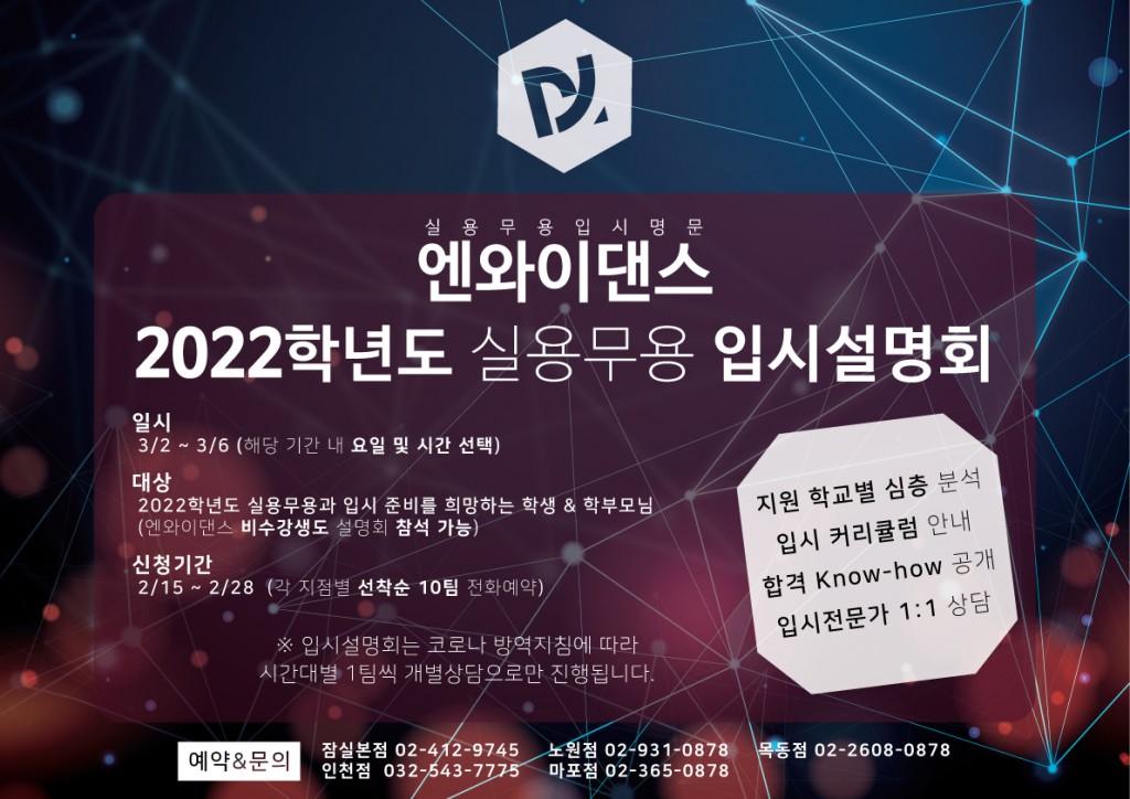 210215 NYD 입시설명회 포스터 2차 (최종본)
