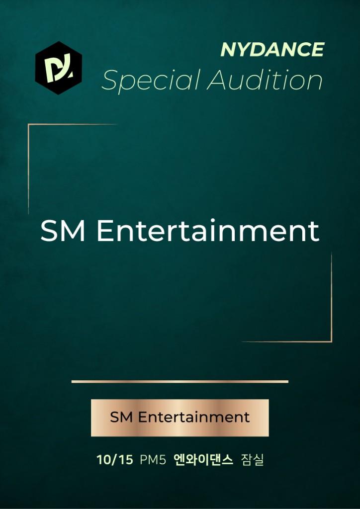 211015 비공개오디션 (SM)