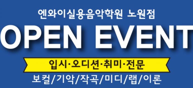 엔와이 실용음악학원 오픈 이벤트