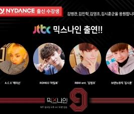 [NYDANCE] 엔와이댄스 수강생 출연! JTBC '믹스나인' 출연을 응원합니다!