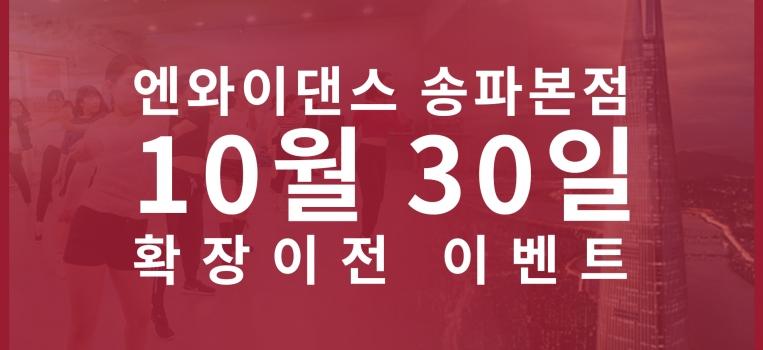 10월 30일!!! 엔와이댄스 송파점 NY dance 석촌호수사거리로 확장이전합니다!!