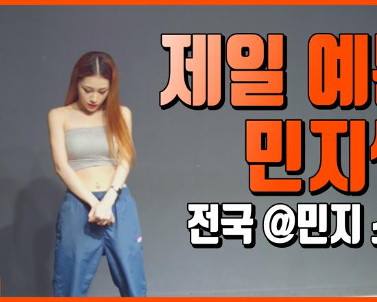Rak-Su – I Want You To Freak (Choreography_MINJI)