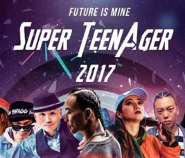 2017 SUPER TEENAGER 9 대회 안내