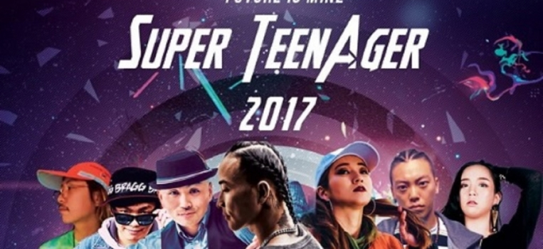 2017 SUPER TEENAGER 9 대회 안내