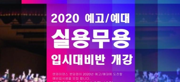 [분당점] 2020년 #예비입시생을 위한 #클래스가 신설됩니다.