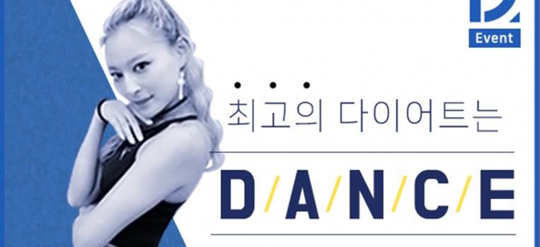 [인천점] 4,5월 여름대비 다이어트, 할인 이벤트!