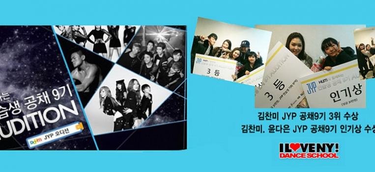 JYP 공채9기 오디션 3위,인기상 수상!!! 김찬미,윤다은