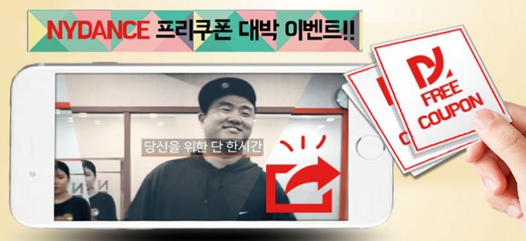 NYDANCE CF 영상 공유 이벤트!!