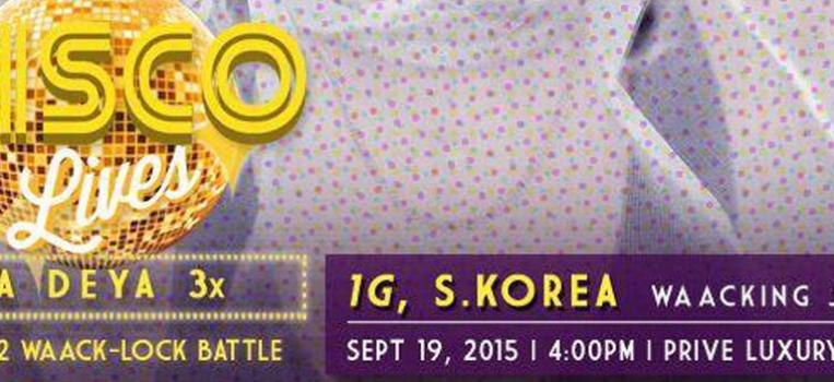 1G(원지혜)-필리핀 DISCO LIVE 왁킹심사