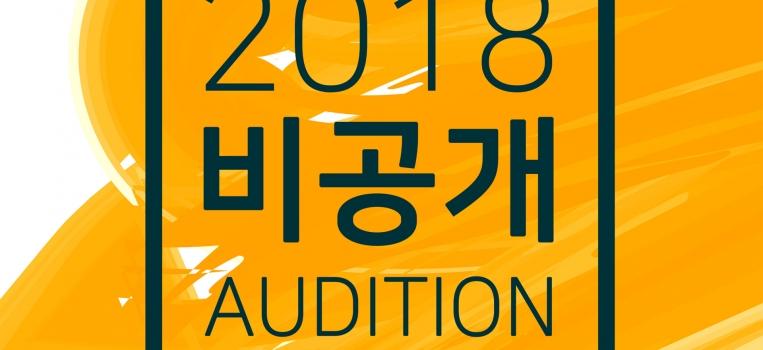 엔와이댄스 5월 비공개 오디션 진행!