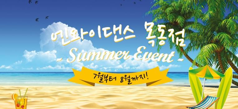 [목동점] 7월부터 8월까지 여름내내 할인이벤트!