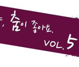 [인천점] 부평 쇼케이스 VOL.5