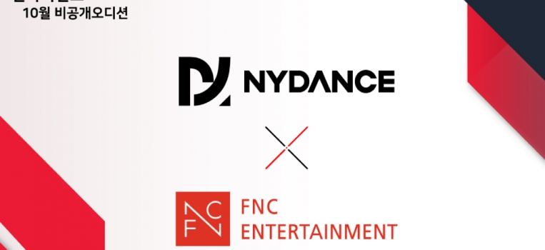[NYDANCE] 2019년 10월 비공개 오디션 FNC