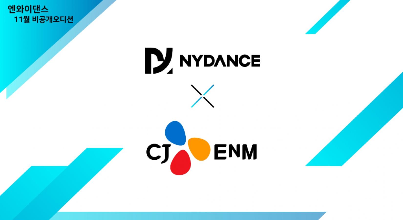 [NYDANCE] 2019년 11월 비공개 오디션 CJ E&M
