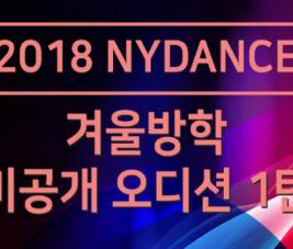 엔와이댄스 겨울방학 비공개오디션 1탄!
