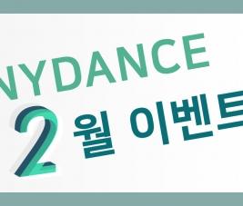 [NYDANCE] 엔와이댄스 2월 이벤트