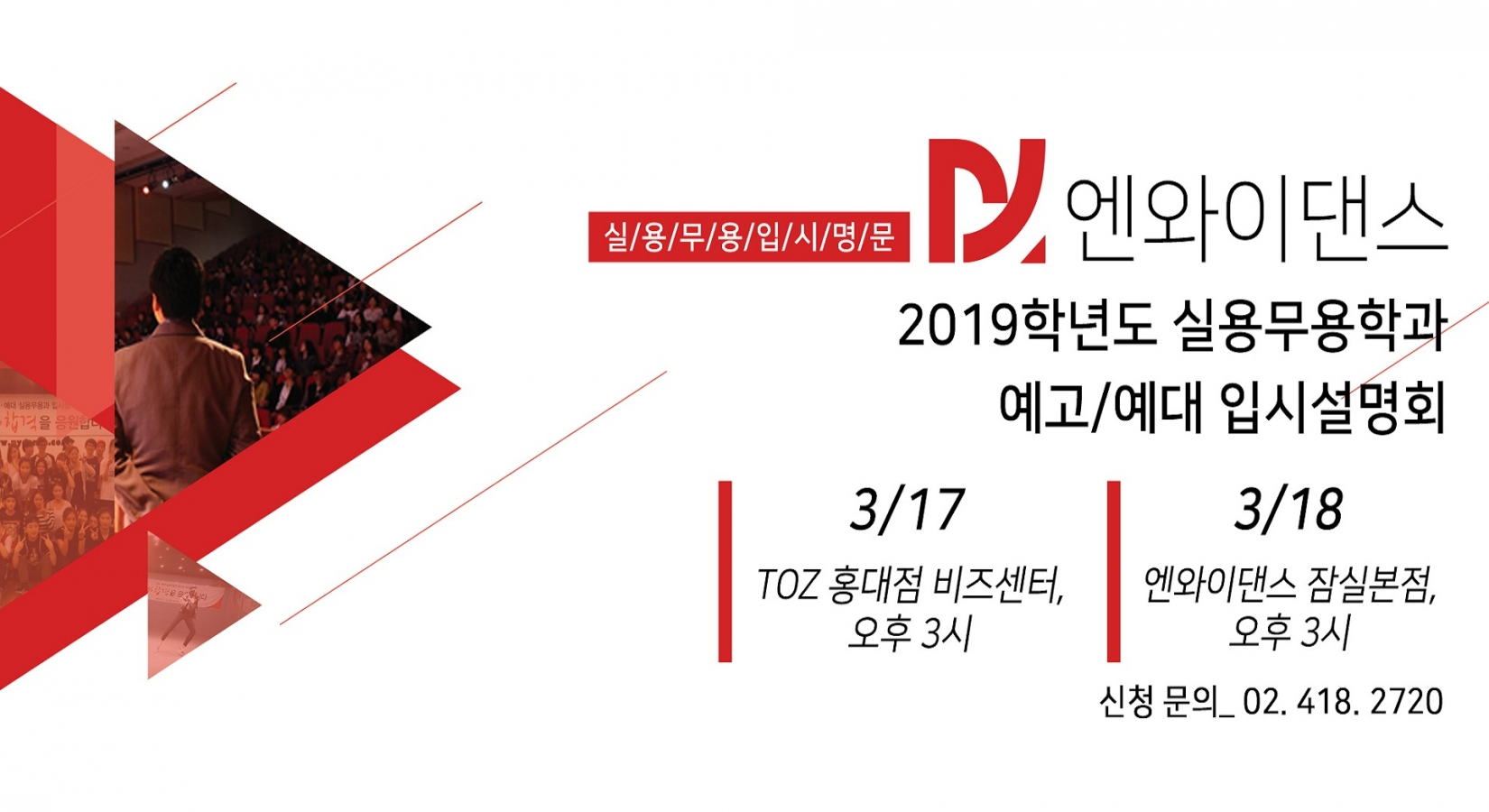 2019학년도 실용무용학과 예고/예대 입시설명회