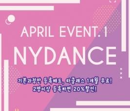 4월 봄맞이 신학기 이벤트!